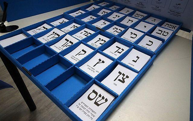 Des bulletins de vote se trouvent sur une table dans un bureau de vote à Rosh Haayin, lors des élections législatives israéliennes du 17 septembre 2019. (Jack Guez/AFP)