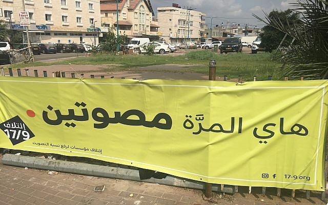 Une banderole à Tira appelant les arabes israéliens à voter aux prochaines élections nationales. (Simona Weinglass/Times of Israel)
