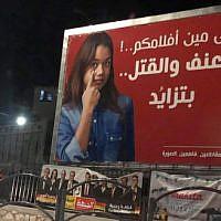 Une publicité de campagne sur un panneau dans une ville arabe appelant les Arabes à boycotter le vote, le 9 avril 2019 (Capture d'écran : Douzième chaîne)