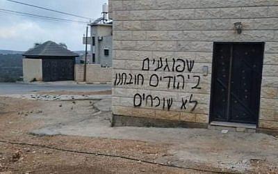 """""""Lorsque les Juifs souffrent, il est de notre devoir de ne pas oublier"""" peut-on lire sur ce mur d'une maison palestinienne à Qira dans le cadre d'une attaque présumée de type prix à payer, le 6 octobre  2019. (Crédit : Ouhoud Khafash/Yesh/Din)"""