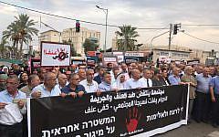 A Ramle, des centaines de personnes manifestent contre la violence dans les communautés arabes israéliennes le 15 octobre 2019. (Liste arabe unie)