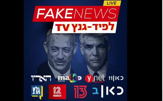 """Une image apparue sur une page Facebook non officielle pro-Netanyahu le 3 avril 2019 accusant plusieurs médias israéliens, dont Haaretz, Ynet et Kan, de diffuser de """"fausses nouvelles"""" et biaisées en faveur des rivaux de Netanyahu, Benny Gantz et Yair Lapid. (Capture d'écran Facebook)"""