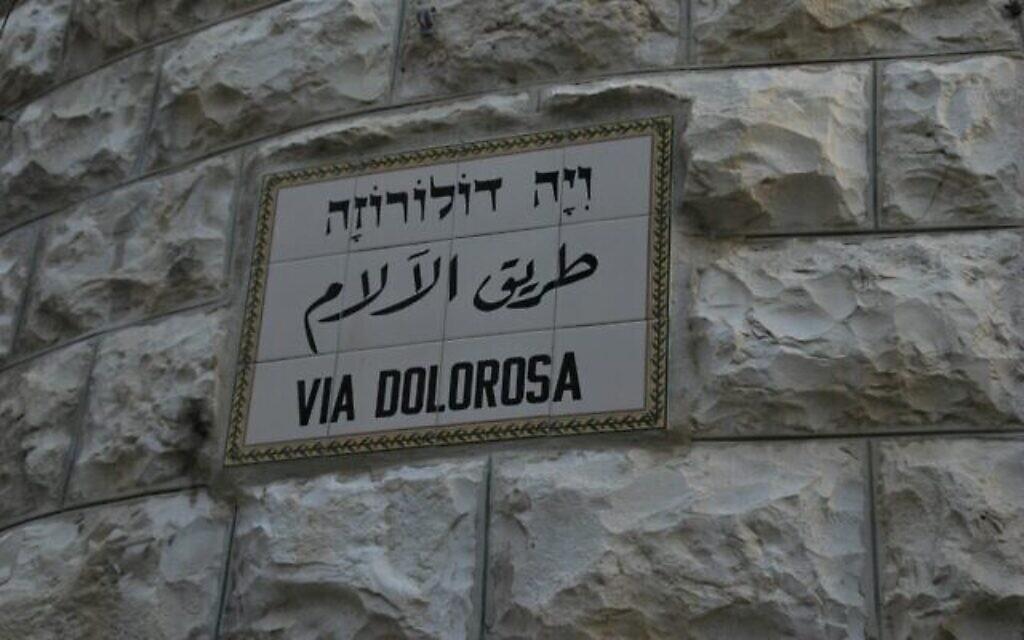Un panneau de rue pour la Via Dolorosa, dans la Vieille Ville, dans le style arménien qui avait été commandé au maître céramiste David Ohannessian, il y a un siècle (Crédit : Flickr/CC-SA-2.0/Jerusalem Altstadt)