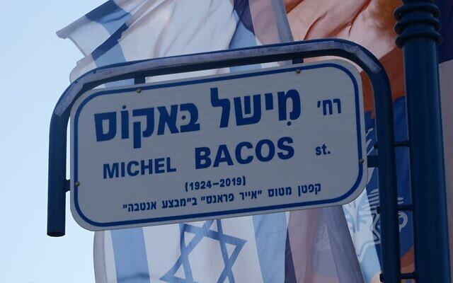 La rue Michel Bacos, à Netanya. (Crédit : Nathan Cahn / Ambassade de France en Israël)