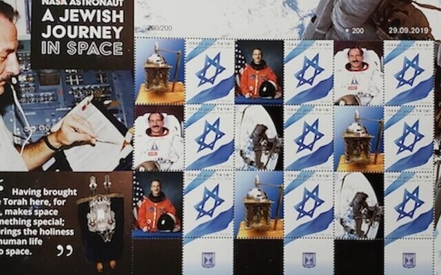 Des timbres à l'effigie de l'astronaute Juif américain Jeffrey Hoffman, qui a emporté un rouleau de la Torah dans l'espace. (Crédit : Space Torah Project via JTA)
