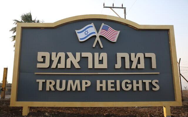 Un panneau à la communauté appelée en hommage au président américain Donald Trump dans le village de Kela Alon sur le plateau du Golan, le 7 novembre 2019.  (David Cohen/Flash90)