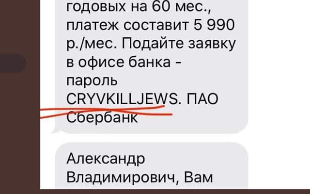 """Une capture d'écran d'un code promotionnel où l'on peut lire """"tuer les Juifs"""" envoyé par Sberbank à Artem Chapaev. (Artem Chapaev/Twitter via JTA)"""