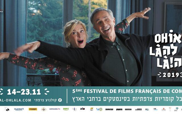 Oh la la!, le Festival du film français de comédie en Israël, du 14 au 30 novembre prochain.