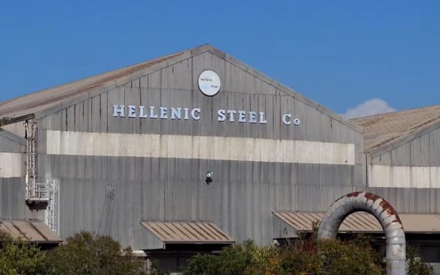 L'usine Hellenic Steel près de Salonique, en Grève (Capture d'écran : Facebook)