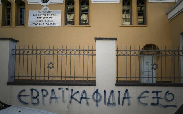 """""""Dehors les serpents juifs"""", écrit devant une synagogue juive dans la ville grecque centrale de Trikala, à quelque 300 kilomètres au nord d'Athènes, le 31 décembre 2019. (Crédit : LEFTERIS PARTSALIS / AFP)"""