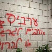 Un bâtiment vandalisé dans la ville arabe israélienne de Manshiya Zabda, 12 décembre 2019. Le graffiti dit : « Ennemis arabes à expulser ou à tuer » (Crédit : Police israélienne)