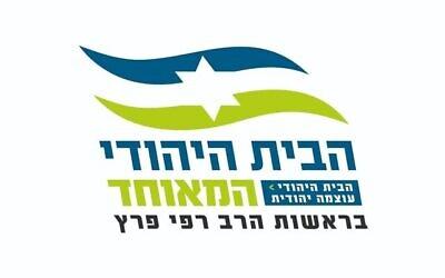 Le nouveau nom et le nouveau logo du parti Foyer juif uni, dévoilés le 31 décembre 2019, avant la prochaine élection du 2 mars. Le parti réunit le parti HaBayit HaYehudi et le parti d'extrême droite Otzma Yehudit. (Autorisation)