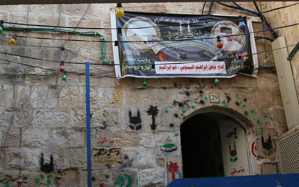 Les habitants de Flag Street affichent des bannières annonçant qu'ils sont des musulmans ayant fait leur pèlerinage à la Mecque (Crédit : Shmuel Bar-Am)