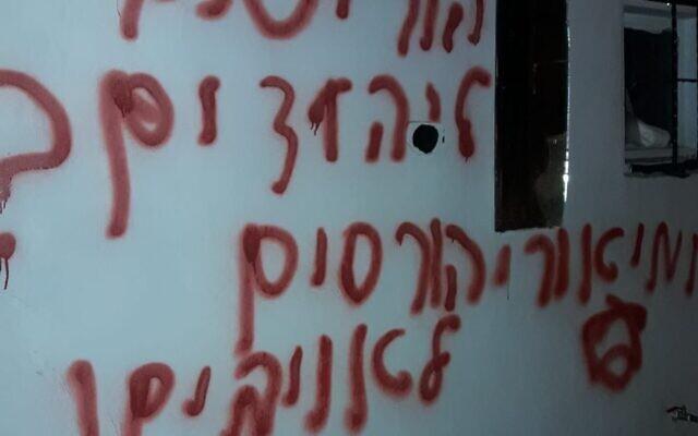 Des graffitis anti-arabes dans le quartier de Beit Safafa. (Autorisation)