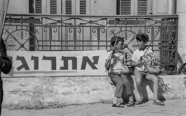 """Des garçons avec leur loulav pendant la fête de Souccot, de l'exposition """"Emerging from the Shadows"""" à Beit Avi Chai, jusqu'à juin 2020. (Avec l'aimable autorisation de Sarah Ayal)"""