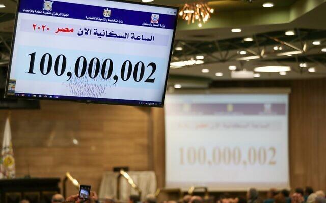 Un écran affichant le décompte de la population au siège du ministère égyptien de la planification dans la capitale, Le Caire. le 11 février 2020).(Crédot : Mohamed el-Shahed / AFP)