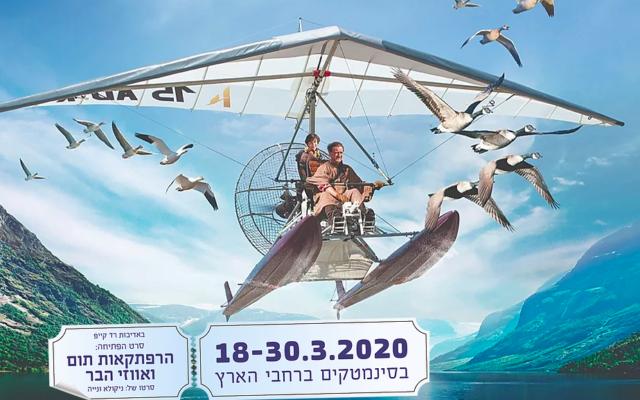 L'affiche du Festival du cinéma français en Israël 2020.