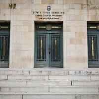 Le tribunal de district de Jérusalem, le 28 janvier 2020. (Olivier Fitoussi/Flash90)