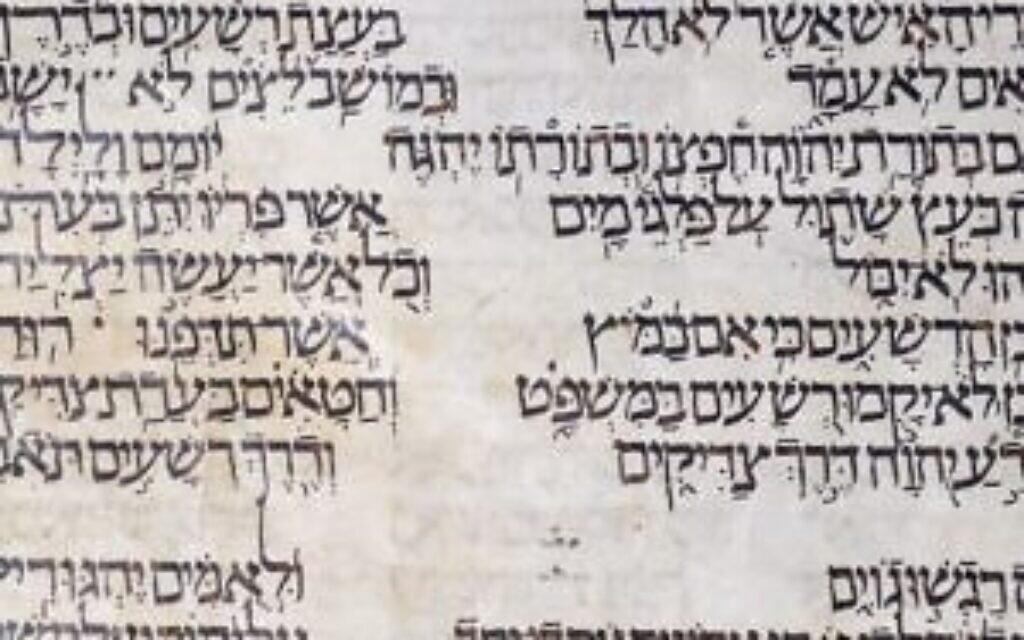 Le Psaume 1 du manuscrit Zechariah Ben 'Anan redécouvert en 2017 par le spécialiste israélien  Yoram Meital dans une synagogue du Caire (Crédit : Yoram Meital)