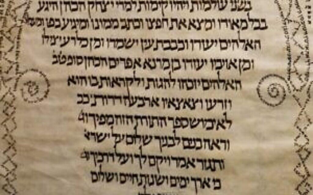 Cette illustration détaillée donne le nom du scribe, Zechariah Ben 'Anan, ainsi que des propriétaires du manuscrit qui a été redécouvert en 2017 par l'expert israélien Yoram Meital dans une synagogue du Caire (Crédit : Yoram Meital)