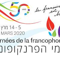 L'affiche des Journées de la Francophonie en Israël 2020. (Crédit : Institut français de Tel Aviv)