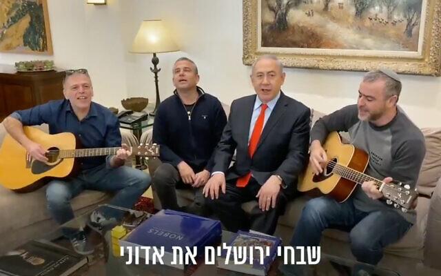 De g. à d. : Erel Segal, Yinon Magal, Benjamin Netanyahu, Shimon Riklin, dans une vidéo publiée sur le compte Twitter du Premier ministre, le 13 février 2020. (Capture écran)