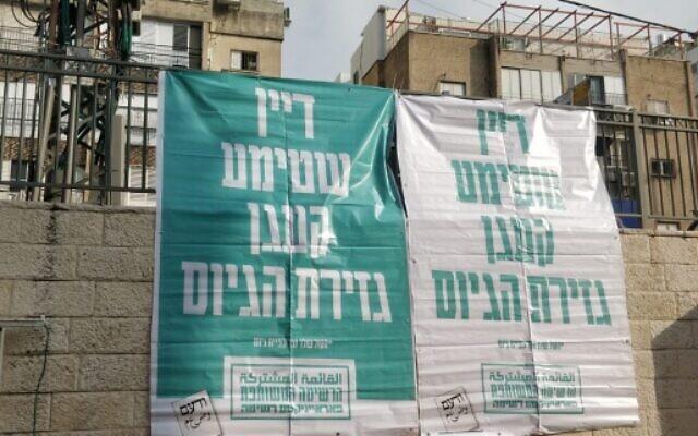 """Une affiche de la campagne de la Liste arabe unie a été affichée le 16 février 2020 à Bnei Brak, en yiddish : """"Votre vote contre le décret d'enrôlement"""". (Liste arabe unie)"""