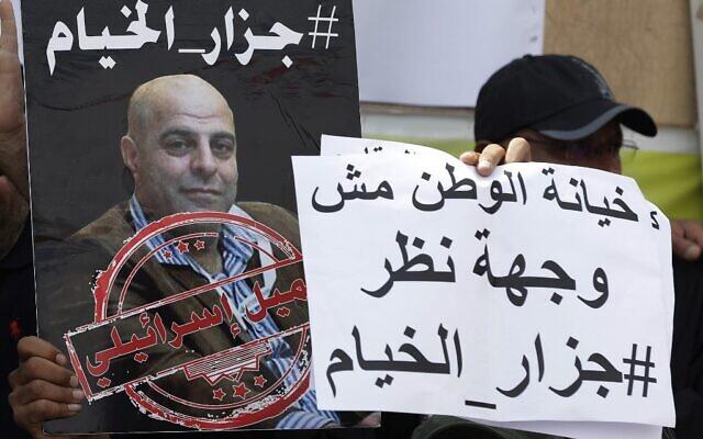 (ARCHIVES) Des membres du mouvement chiite libanais Amal tiennent une photo d'Amer al-Fakhoury, en train de manifester devant l'ancienne prison de Khiyam, à la frontière avec Israël, pour demander son procès, le 15 septembre 2019. (Crédit : JOSEPH EID / AFP)