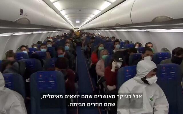 """Des Israéliens fuient Milan à bord d'un """"avion de secours"""" d'Israir (Capture d'écran : Treizième chaîne)"""