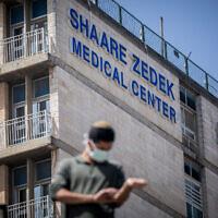 Photo de l'hôpital Shaare Zedek à Jerusalem, le 24 mars 2020. (Photo par Yonatan Sindel/Flash90)