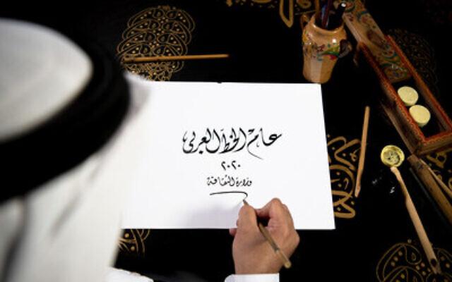 Le ministère saoudien de la Culture lance un site pour apprendre la calligraphe arabe. (Crédit : ministère saoudien de la Culture)