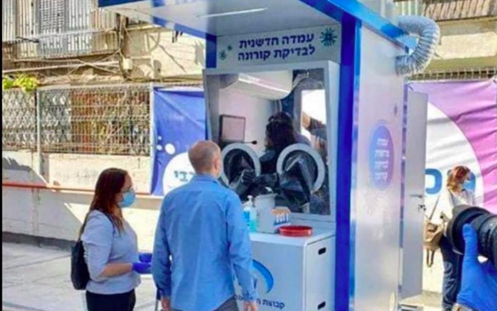 Une cabine de dépistage du coronavirus de la caisse d'assurance-maladie Maccabi.