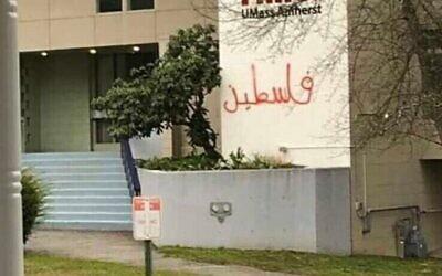 Le centre Hillel de l'University of Massachusetts Amherst vandalisé le 22 avril 2020 (Crédit : Twitter)