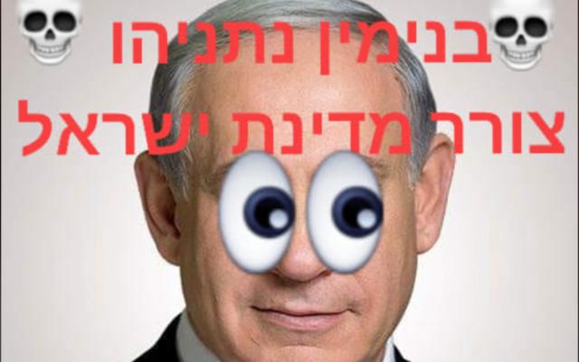 """Une publication Facebook par Michael Ronen Agmon, qui traite le Premier ministre Benjamin Netanyahu """"d'ennemi d'Israël"""". (Crédit : Facebook)"""