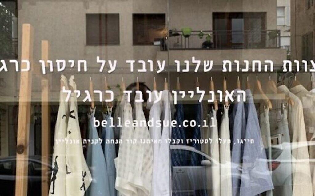 Une photo de la vitrine de Teddy Cohen (Autorisation :  Cohen/ via JTA)