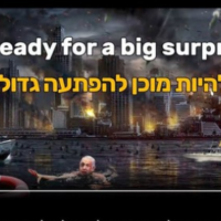 Une vidéo publiée sur des sites israéliens visés par une cyber-attaque, le 21 mai 2020. (Capture d'écran)