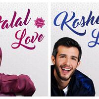 Publicité pour le chocolat casher et halal Iftarlade. (Avec l'aimable autorisation de Nadia Doukali)