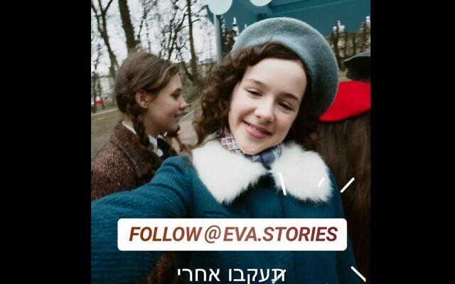 """Capture d'écran de """"Eva.Stories"""", une série sur Instagram qui raconte la vie d'une adolescente hongroise assassinée pendant la Shoah et lauréate de deux WEBBY Awards en 2020 (Autorisation :   Eva Stories)"""