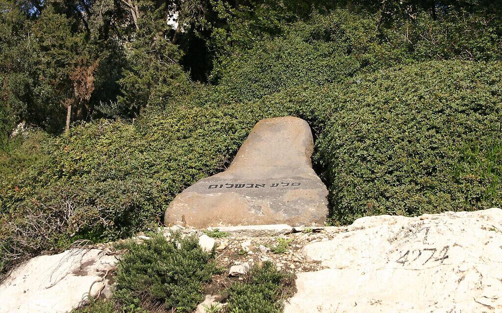 Une pierre commémorative pour l'officier de Tsahal Avshalom Sela, tué par les troupes jordaniennes à Jérusalem en 1962. (Shmuel Bar-Am)