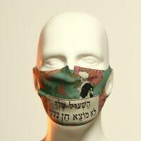 Un masque conçu par The Polish Woman pour une exposition démarrant le 10 juin 2020 au Musée du design de Holon. (Autorisation : Ran Yehezkel)
