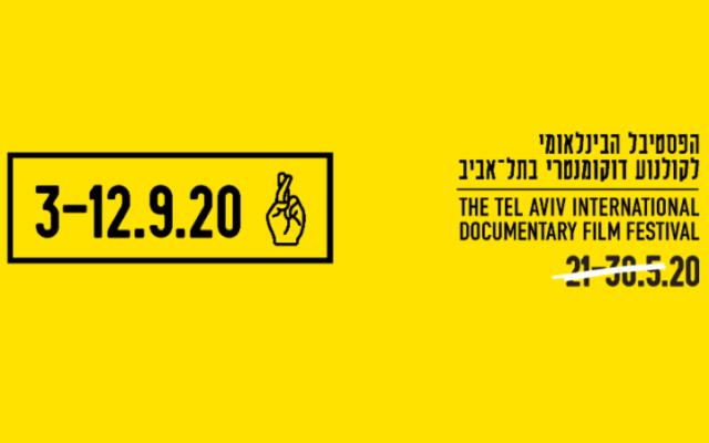 Le festival du cinéma documentaire Docaviv, du 3 au 12 septembre à Tel Aviv.