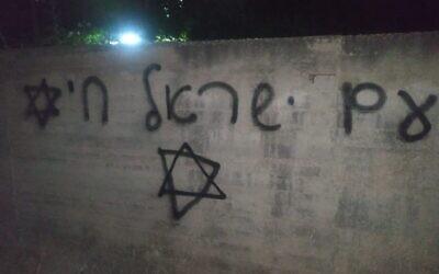"""Un mur taggué avec l'expression en hébreu """"la nation d'Israël vit"""" dans une attaque présumée du """"prix à payer"""" qui a eu lieu dans la localité palestinienne de Jammain dans le nord de la Cisjordanie, le 11 juin 2020.  (Municipalité de Jamma'in)"""