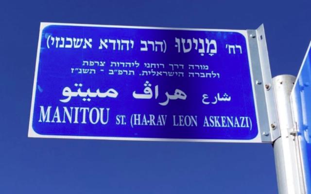 La plaque de la rue Manitou dans le quartier de Har Homa à Jérusalem. (Crédit : Tor Hazahav / Facebook)