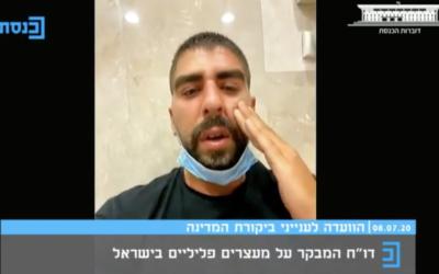 David Biton, qui a été frappé par des policiers qui l'ont arrêté pour ne pas avoir porté de masque, témoigne devant la commission du contrôle de l'État de la Knesset, le 8 juillet 2020. (Capture d'écran YouTube)