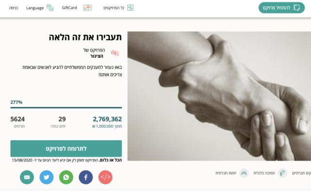 Des centaines d'Israéliens ont donné des millions de shekels à cette campagne de financement participatif visant à redistribuer leurs aides gouvernementales liées au coronavirus aux citoyens les plus en difficulté.  (Capture écran)
