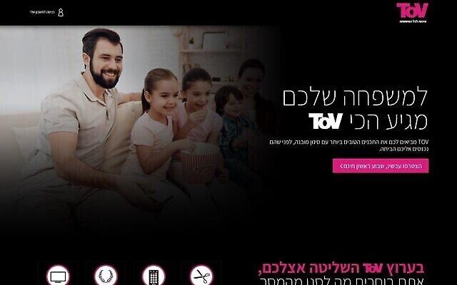 Tov TV (Capture écran)