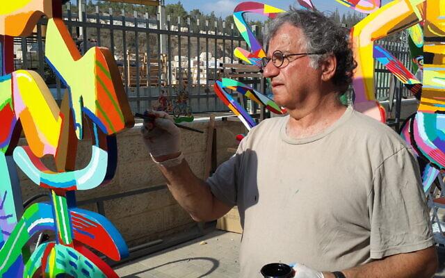 L'artiste David Gerstein sera exposé à la Maison des artistes de Tel Aviv du 9 juillet au 1er août 2020 (Autorisation : agent de David Gerstein)