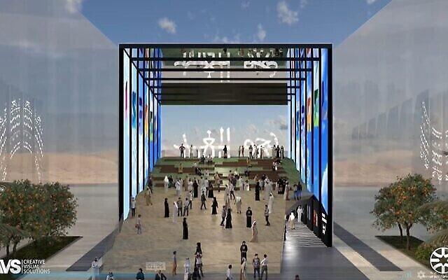 Présentation virtuelle du pavillon israélien à la prochaine Expo 2020 à Dubaï. (Capture d'écran)