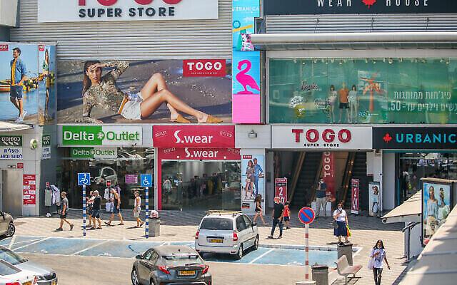 Une vue du parking et des magasins au Bilu Center, à Kiryat Ekron, le 30 juillet 2020 (Crédit : Yossi Aloni/Flash90)