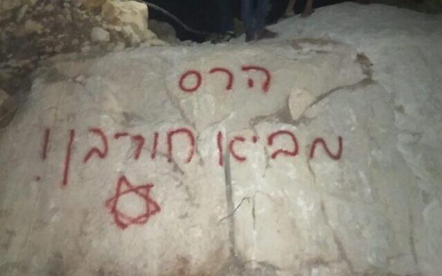 """Graffiti dans une carrière entre deux villages palestiniens près de l'implantation de Yitzhar, sur lequel on peut lire """"la démolition mènera à la destruction"""", le jeudi 13 août 2020. (Crédit : Conseil local d'Urif)"""
